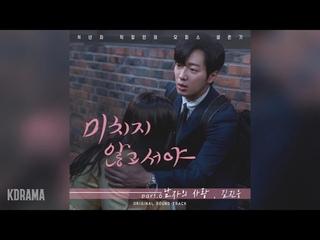 Kim Jin Woong - Мan's love) ( On The Verge Of Insanity OST - Part 6)