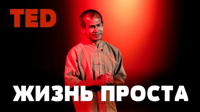 TED Жизнь проста Зачем мы её усложняем