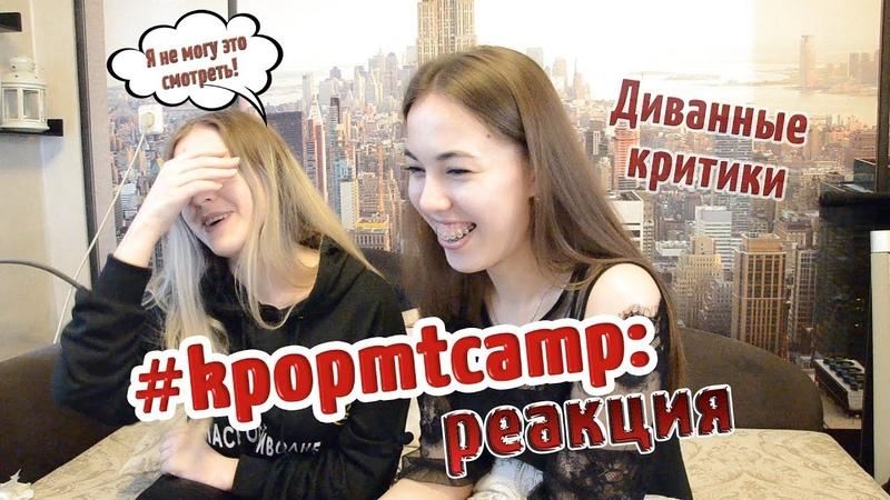 Смотрим K Pop MTCamp: УСПЕШНЫЕ КЕЙПОПЕРЫ или ТРЕШ?