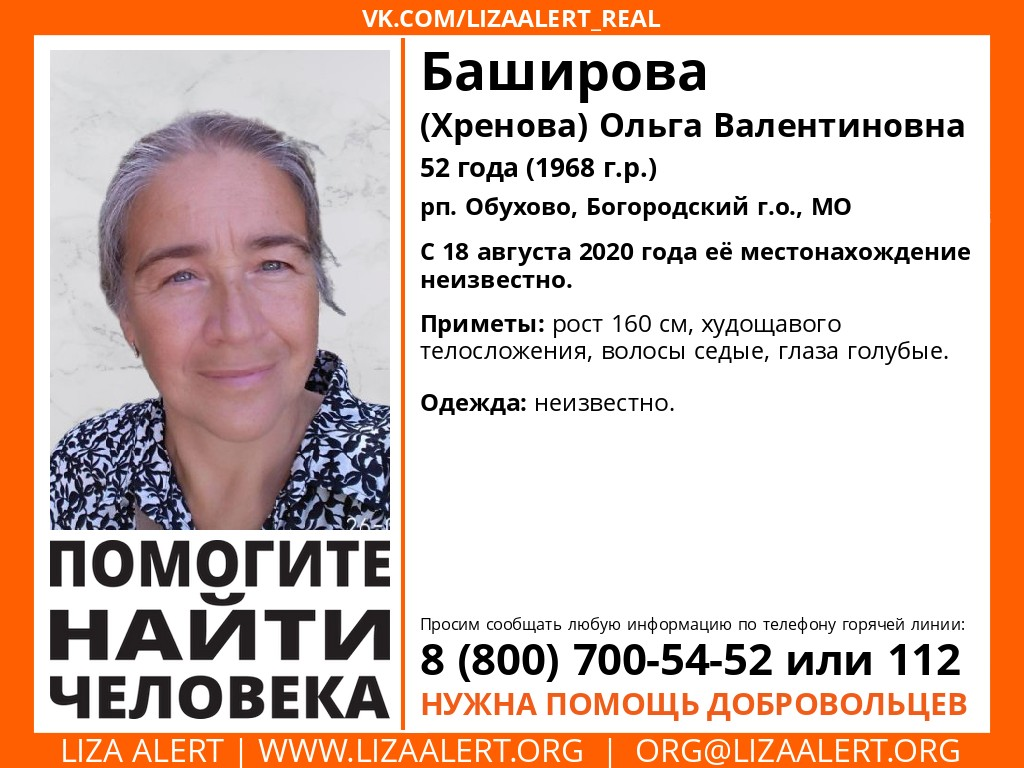 Внимание! Помогите найти человека! Пропала #Баширова (Хренова) Ольга Валентиновна, 52 года, рп