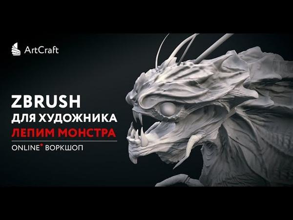 СОЗДАНИЕ МОНСТРА В ZBrush С НУЛЯ 3D Sculpting Практический урок от Артема Гусака