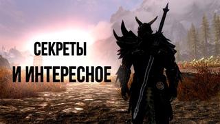 Skyrim  Секреты и Интересные Монеты Скайрима ( Секреты 391 )