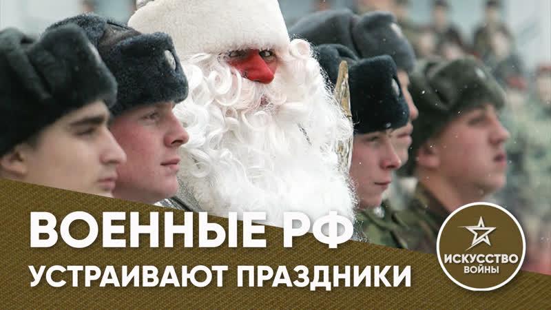 Военные устраивают праздники в разных частях света Искусство войны