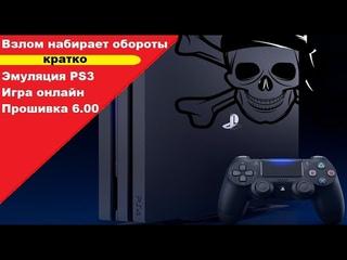Взлом  PS4 Набирает обороты!  Взлом ,  Игра онлайн, эмуляция PS3,