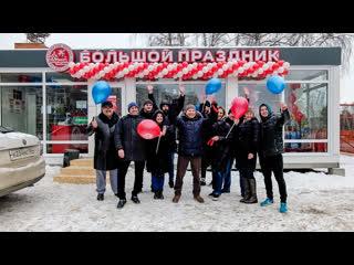 Открытие магазина  салютов и фейерверков - «Большой Праздник» в Кольцово