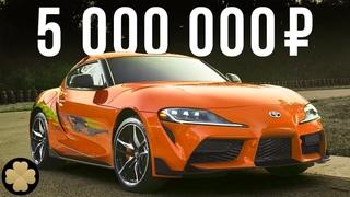 Самая дорогая и быстрая Тойота - Супра на базе BMW! Идеал для Форсажа? #ДорогоБогато №27