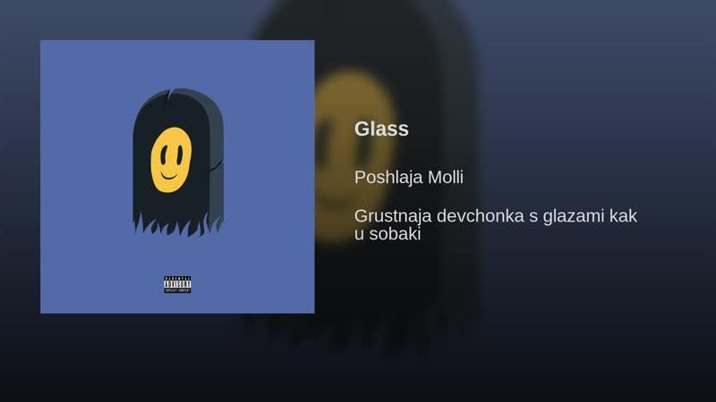 Glass - Poshlaja Molli [ Гласс - Пошлая Молли ]