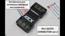 Быстросъем для активного саба и усилителя Kicx Connector ver 2