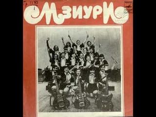 "ВИА ""Мзиури"" - Весёлый ветер (ЕР 1974)"