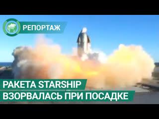 Ракета Starship промахнулась мимо площадки при посадке и взорвалась. ФАН-ТВ