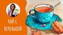 Как нарисовать чашку чая. Урок рисования акварелью. Скетчинг для начинающих.