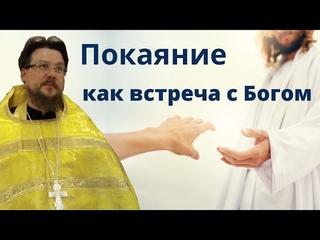 Что такое покаяние как фундамент духовной жизни в православии?