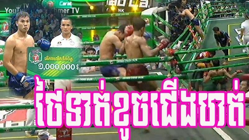 ចប់ហើយ ឡើងមកលើកតែខោ, ខាំ ផាន់នី Vs ថៃ, Kham Phanny Vs Phetchatchay (Thai), Bayon