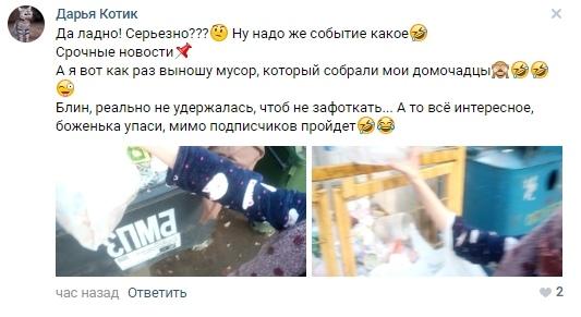 Девушка возмутилась новостями и в знак протеста сфотографировала, как она выносит мусор