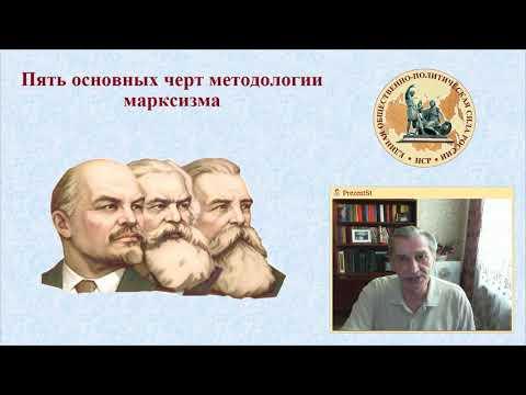 Пять черт методологии марксизма