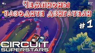 Circuit Superstars _ #1 _ Первые впечатление о игре @Vadim Senna