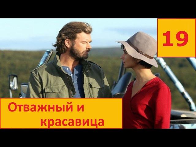 Отважный и Красавица 19 серия смотреть онлайн на русском языке
