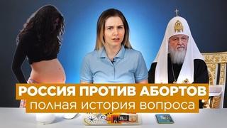 Могут ли запретить аборты в России? Как в нашей стране контролировали рождаемость во все времена