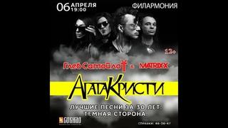 Глеб Самойлов & The MATRIXX (Киров.г) часть1.