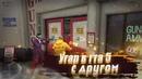 Смешные моменты в GTA 5 Онлайн с другом! Баги, Приколы, Фейлы