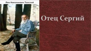 Лев Николаевич Толстой.  Отец Сергий. аудиокнига.