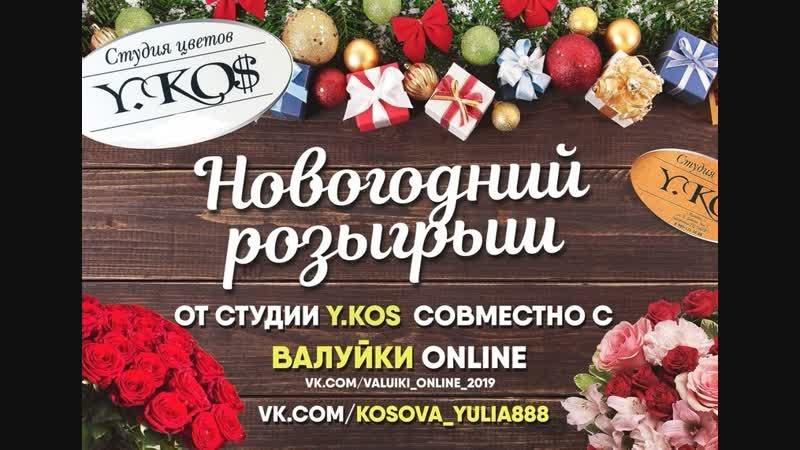 Розыгрыш от «Y.KOS»