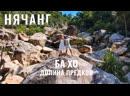 Нячанг, водопады БА ХО и Эко-парк в сердце джунглей. Треккинг по горам и диким джунглям Нячанга. Анонс нового выпуска.