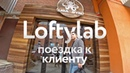 Едем к клиенту LIGA GYM обсуждать интернет-маркетинг на лето. Digital-агентство Loftylab