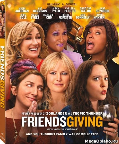 День Друзейдарения / Friendsgiving (2020/BDRip/HDRip)