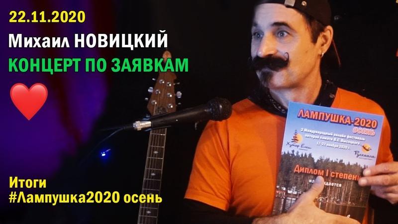 Михаил Новицкий Концерт онлайн по заявкам 22 11 2020