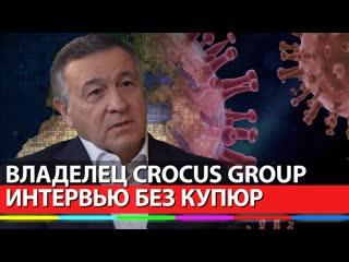 Сколько стоит госпиталь в Crocus City / Илон Маск / Бизнес во время коронавируса / - Арас Агаларов