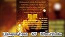 Всевышний Аллах дал человеку чувства и разум для того чтобы понять смысл Религии
