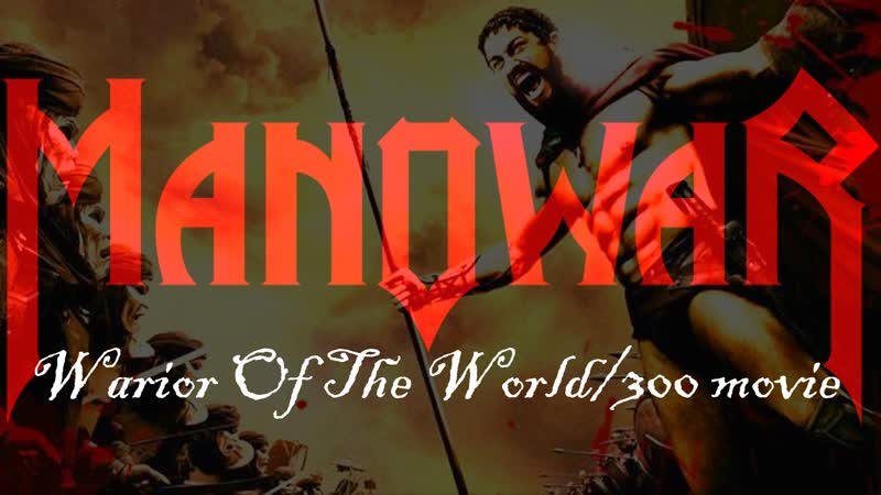 Manowar Wariors Of The World-300 movie clip