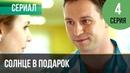 ▶️ Солнце в подарок 4 серия Сериал / 2015 / Мелодрама