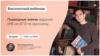 Подводные камни задания №8 на ЕГЭ по русскому