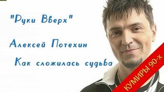 """""""Руки Вверх"""" и Алексей Потехин. Как сложилась его судьба после распада."""