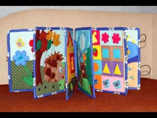 Развивающая книжка для малышей!