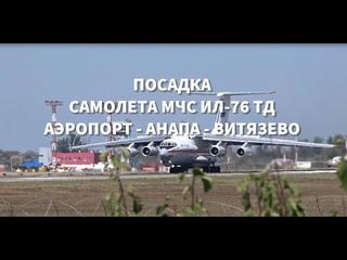 ПОСАДКА САМОЛЕТА МЧС ИЛ-76 ТД в АЭРОПОРТУ АНАПА - ВИТЯЗЕВО. 50 КРАТНОЕ УВЕЛИЧЕНИЕ ZOOM.