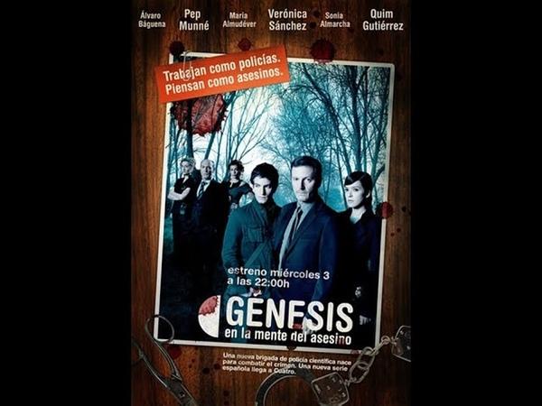 Генезис 1 сезон 9 серия детектив триллер криминал 2006 Испания