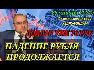 ПАДЕНИЕ РУБЛЯ ПРОДОЛЖАЕТСЯ, КУРС УЖЕ 76 РУБЛЕЙ. Хедж-фонды несут убытки из-за физиков. #рубль #евро