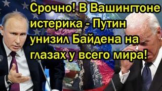 Срочно! В Вашингтоне истерика - Путин опозорил Байдена на глазах у всего мира!
