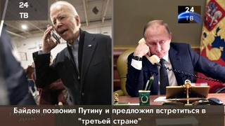 """Байден позвонил Путину и предложил встретиться в """"третьей стране"""""""