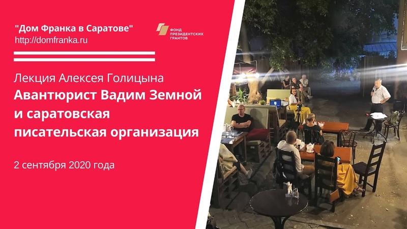Авантюрист Вадим Земной и саратовская писательская организация лекция Алексея Голицына
