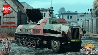 Panzerwerfer 42 лучший фармер серебра! Арта в War Thunder