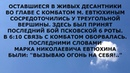 ПОДВИГ 6 РОТЫ ПСКОВСКИХ ДЕСАНТНИКОВ. ГЕРОЙ РОССИИ КОМБАТ МАРК ЕВТЮХИН. ГОЛУБЫЕ МОЛНИИ . ПЕСНЯ ЧЕЧНЯ.