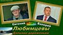 Евгений и Валерий Любимцевы - Дальние дороженьки