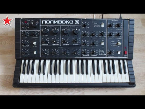 ПОЛИВОКС синтезатор POLIVOKS Synthesizer 1982 ЭЛЕКТРОНИКА