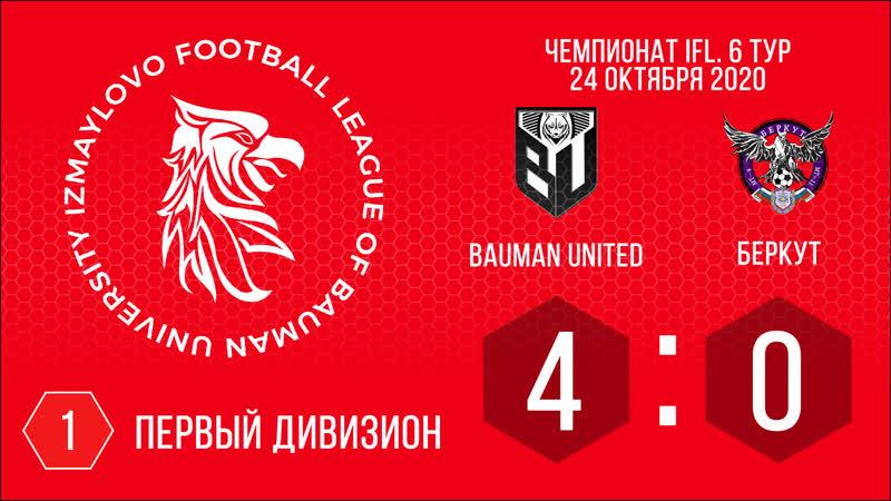 Bauman United Беркут 6 тур