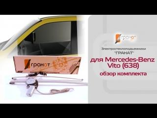 """Электростеклоподъемники """"ГРАНАТ"""" для Mercedes Vito (638)"""