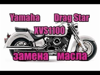 замена масла драгстар 1100, замена масла Yamaha XVS1100 Drag Star